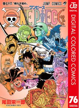 【76-80セット】ONE PIECE カラー版(ジャンプコミックスDIGITAL)