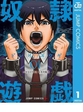 【全1-5セット】奴隷遊戯(ジャンプコミックスDIGITAL)