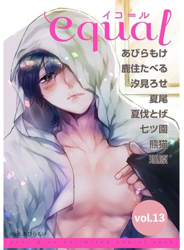 equal Vol.13(equal)