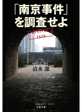 「南京事件」を調査せよ(文春文庫)