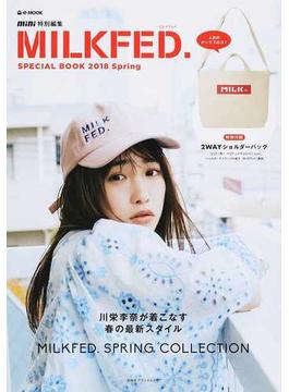 mini特別編集 MILKFED. SPECIAL BOOK 2018 Spring(宝島社ブランドムック)