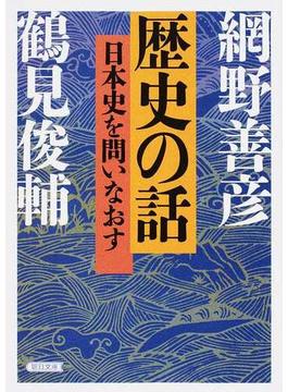 歴史の話 日本史を問いなおす(朝日文庫)