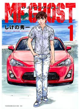 MFゴースト 1 (ヤングマガジン)(ヤンマガKC)
