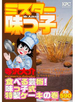 ミスター味っ子 食べる芸術! 味っ子式特製ケーキの巻 アンコール刊行! (講談社プラチナコミックス)