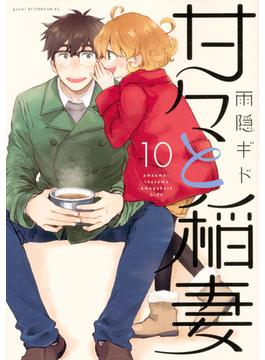 甘々と稲妻 10 (アフタヌーンKC)(アフタヌーンKC)