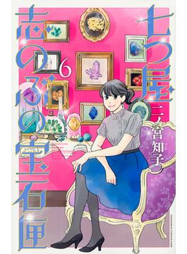 七つ屋志のぶの宝石匣 6 (KC Kiss)