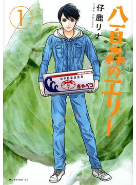 八百森のエリー 1 (モーニングKC)(モーニングKC)