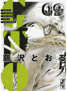 GTO GREAT TEACHER ONIZUKA 09(講談社漫画文庫)