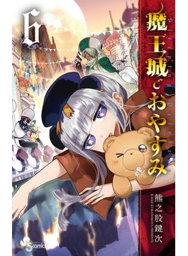 魔王城でおやすみ 6 (少年サンデーコミックス)(少年サンデーコミックス)