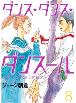 ダンス★ダンス★ダンスール 8 (ビッグコミックス)(ビッグコミックス)