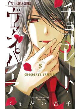 チョコレート・ヴァンパイア 5 (Sho‐Comiフラワーコミックス)(少コミフラワーコミックス)