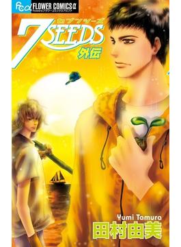 7SEEDS 外伝 (flowersフラワーコミックスα)(flowersフラワーコミックス)