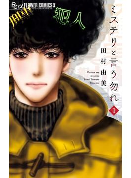 ミステリと言う勿れ 1 (flowersフラワーコミックスα)(flowersフラワーコミックス)