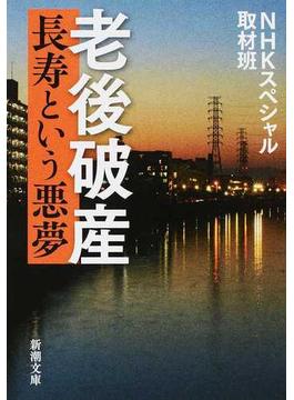 老後破産 長寿という悪夢(新潮文庫)