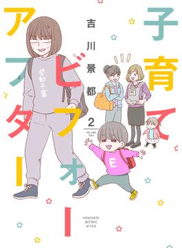 子育てビフォーアフター 2 (BUNCH COMICS)(バンチコミックス)