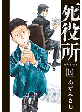死役所 10 (BUNCH COMICS)(バンチコミックス)