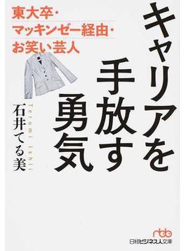 キャリアを手放す勇気 東大卒・マッキンゼー経由・お笑い芸人(日経ビジネス人文庫)