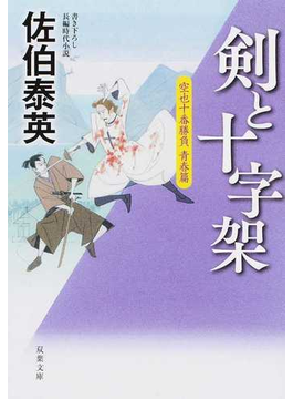 剣と十字架 書き下ろし長編時代小説(双葉文庫)