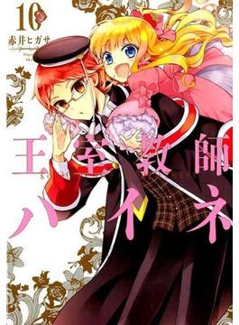 王室教師ハイネ 10 (G FANTASY COMICS)(Gファンタジーコミックス)