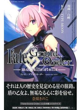 Fate/Grand Order−mortalis:stella− 1 (ゼロサム)