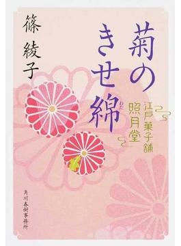 菊のきせ綿(ハルキ文庫)