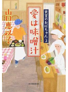愛は味噌汁(ハルキ文庫)