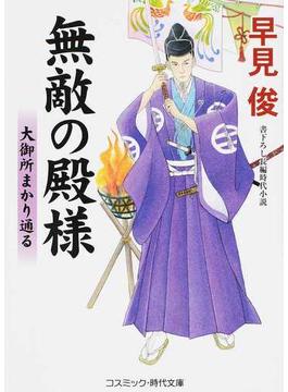 無敵の殿様 書下ろし長編時代小説 4 大御所まかり通る(コスミック・時代文庫)