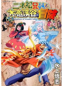 二本松兄妹と木造渓谷の冒険 (コミック)(YKコミックス)