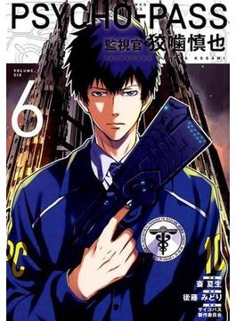 PSYCHO−PASS監視官狡嚙慎也 6 (BLADE COMICS)(BLADE COMICS(ブレイドコミックス))