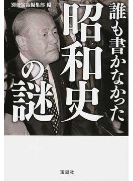 誰も書かなかった昭和史の謎(宝島SUGOI文庫)