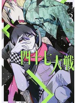四十七大戦 3 (EARTH STAR COMICS)(EARTH STAR COMICS(アーススターコミックス))