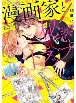 漫画家と秘恋トラップ (BUNKASHA COMICS)