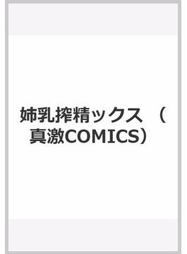 姉乳搾精ックス (真激COMICS)