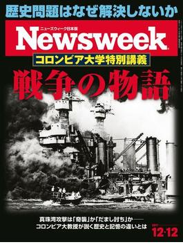 ニューズウィーク日本版 2017年 12/12号(ニューズウィーク)
