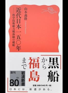 近代日本一五〇年 科学技術総力戦体制の破綻(岩波新書 新赤版)