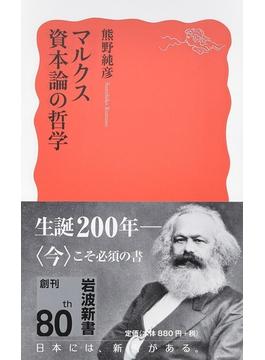 マルクス資本論の哲学(岩波新書 新赤版)