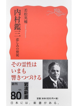 内村鑑三 悲しみの使徒(岩波新書 新赤版)
