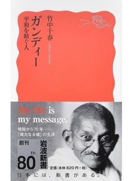 ガンディー 平和を紡ぐ人(岩波新書 新赤版)