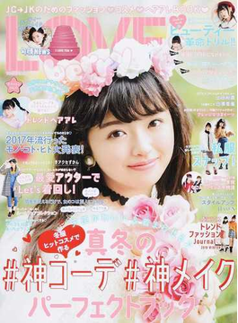 LOVEberry JC→JKのためのファッション♡コスメ♡ヘアアレBOOK♥ vol.11(TOWN MOOK)