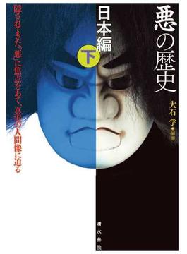 悪の歴史 日本編下 隠されてきた「悪」に焦点をあて、真実の人間像に迫る