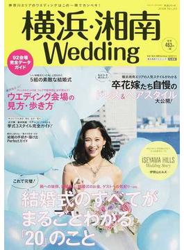 横浜・湘南Wedding No.20(2018) これで完璧!結婚式のすべてがまるごとわかる「20」のこと