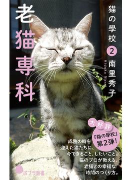 猫の學校 2 老猫専科(ポプラ新書)