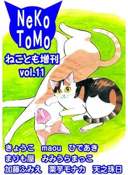 【11-15セット】ねことも増刊(ペット宣言)