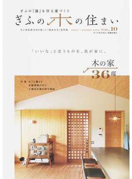ぎふの木の住まい ぎふの「森」を守る家づくり ぎふ性能表示材を使った「優良住宅」実例集 VOL.10