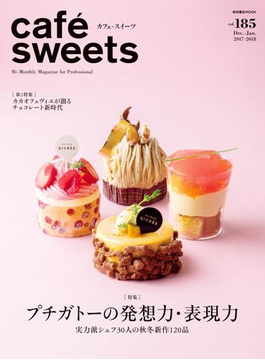 cafe-sweets vol.185