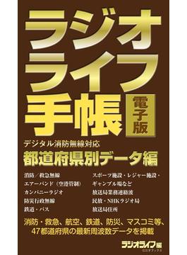 ラジオライフ手帳電子版 都道府県別データ編