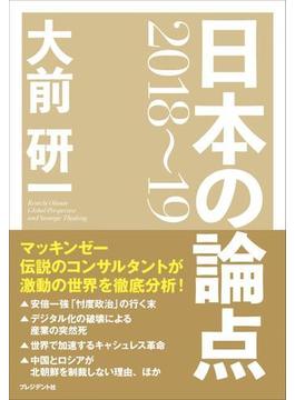 大前研一 日本の論点2018~19