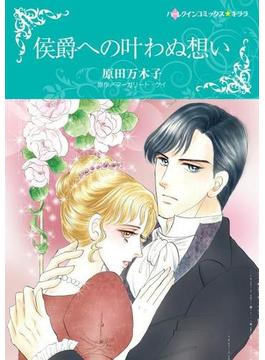 侯爵への叶わぬ想い(ハーレクインコミックス)
