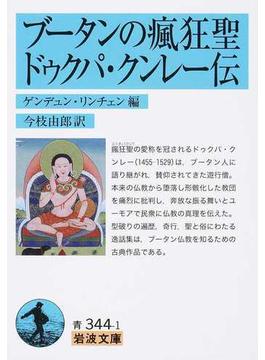 ブータンの瘋狂聖ドゥクパ・クンレー伝(岩波文庫)