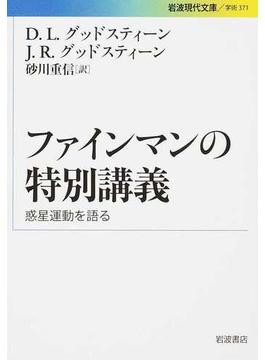ファインマンの特別講義 惑星運動を語る(岩波現代文庫)